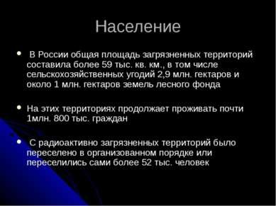 Население В России общая площадь загрязненных территорий составила более 59 т...
