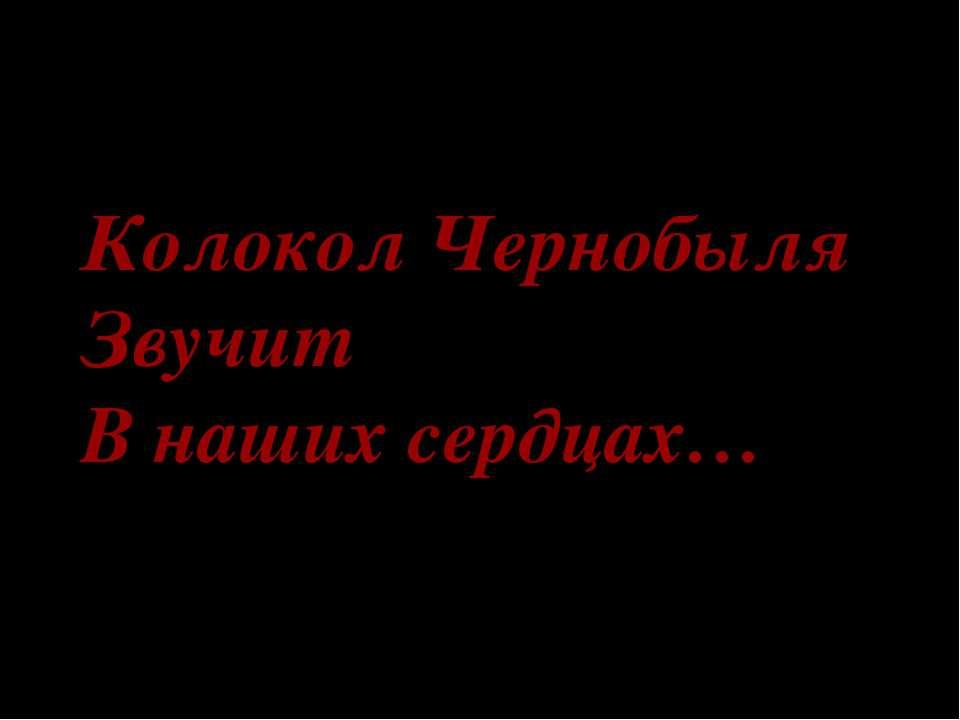 Колокол Чернобыля Звучит В наших сердцах…