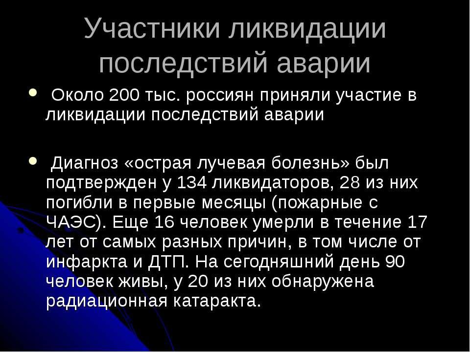 Участники ликвидации последствий аварии Около 200 тыс. россиян приняли участи...