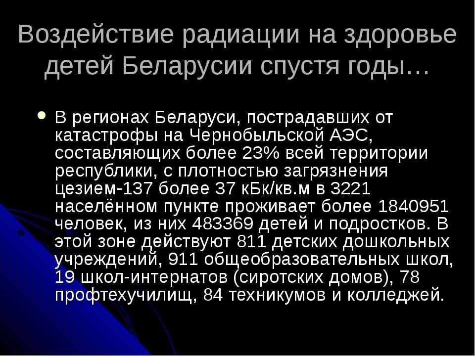 Воздействие радиации на здоровье детей Беларусии спустя годы… В регионах Бела...