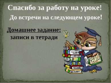 Спасибо за работу на уроке! До встречи на следующем уроке! Домашнее задание: ...