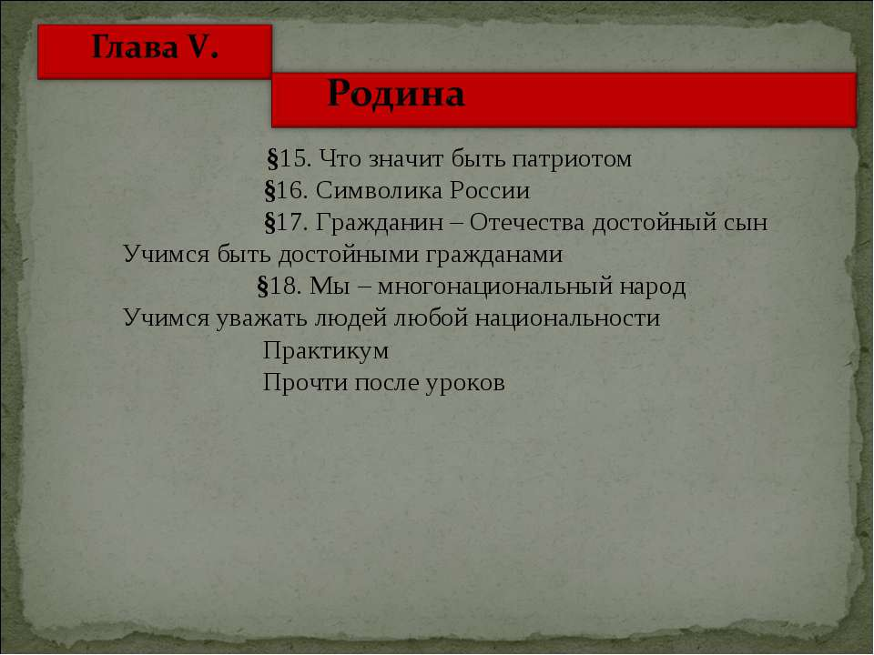 §15. Что значит быть патриотом §16. Символика России §17. Гражданин – Отечест...