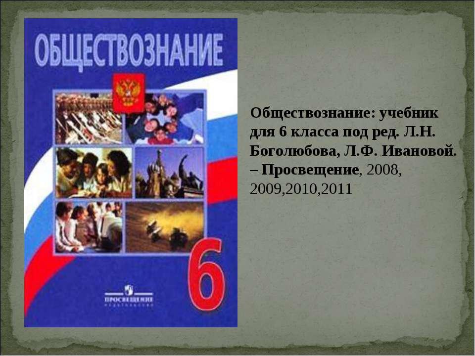 Обществознание: учебник для 6 класса под ред. Л.Н. Боголюбова, Л.Ф. Ивановой....
