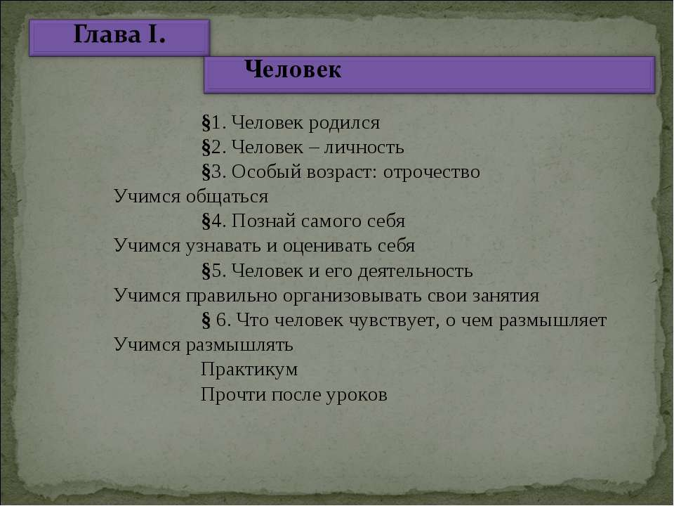 §1. Человек родился §2. Человек – личность §3. Особый возраст: отрочество Учи...