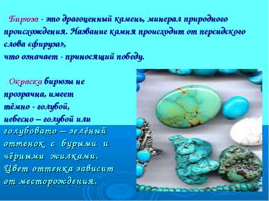 Бирюза - это драгоценный камень, минерал природного происхождения. Название к...