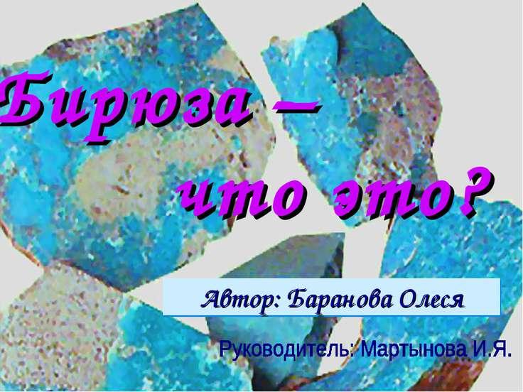 Бирюза – что это? Автор: Баранова Олеся