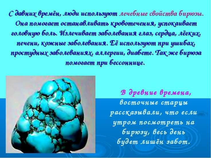 С давних времён, люди используют лечебные свойства бирюзы. Она помогает остан...