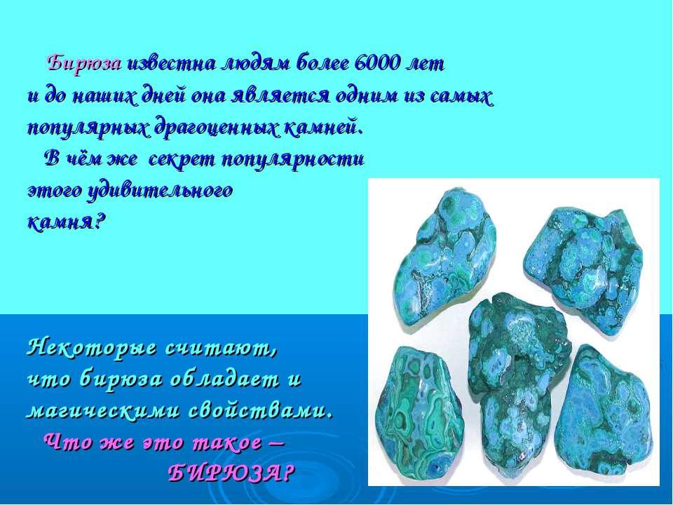 Бирюза известна людям более 6000 лет и до наших дней она является одним из са...