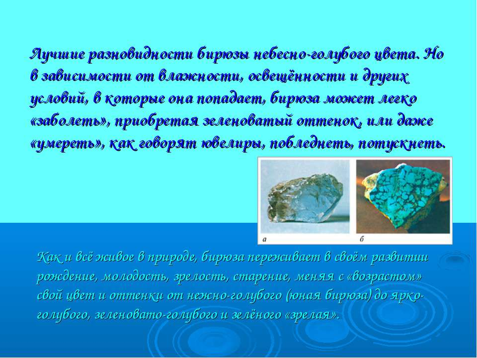 Лучшие разновидности бирюзы небесно-голубого цвета. Но в зависимости от влажн...