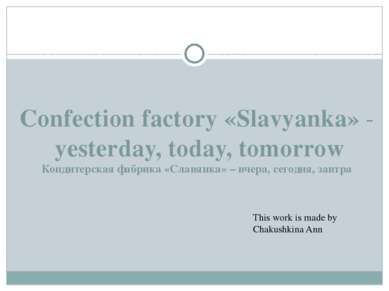 Confection factory «Slavyanka» - yesterday, today, tomorrow Кондитерская фабр...