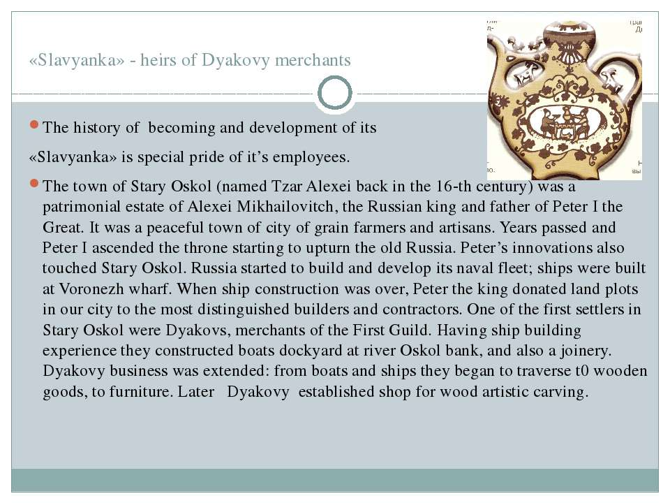 «Slavyanka» - heirs of Dyakovy merchants The history of becoming and developm...