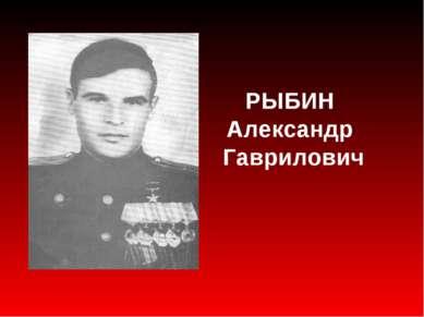 РЫБИН Александр Гаврилович