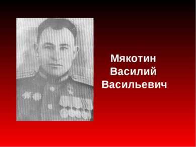 Мякотин Василий Васильевич