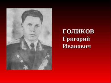 ГОЛИКОВ Григорий Иванович