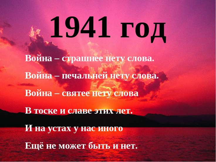 1941 год Война – страшнее нету слова. Война – печальней нету слова. Война – с...