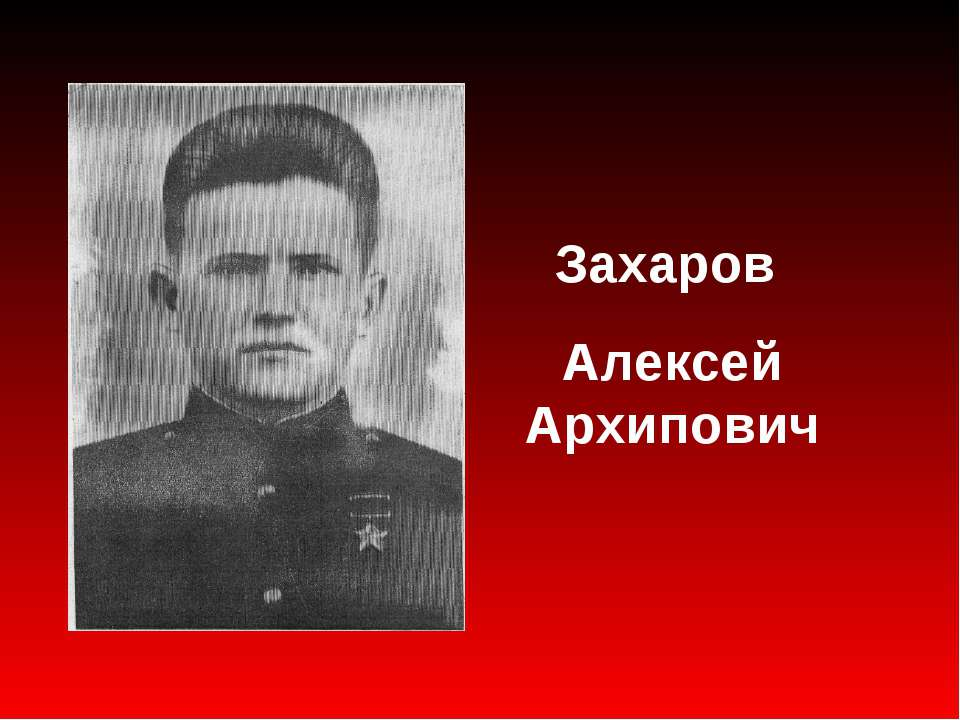 Захаров Алексей Архипович