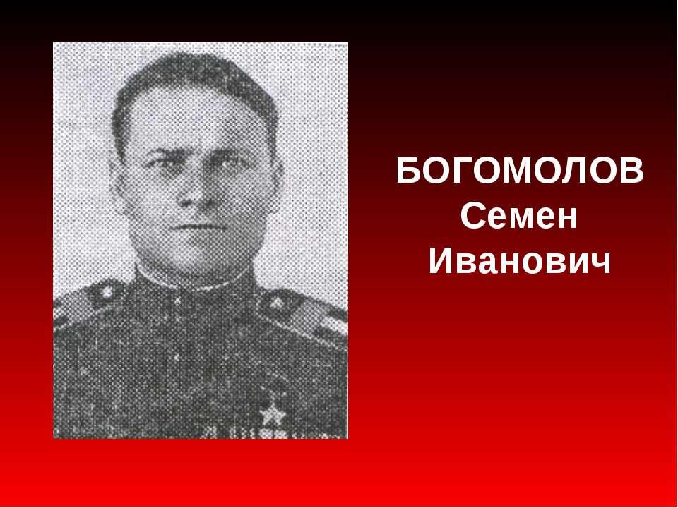 БОГОМОЛОВ Семен Иванович