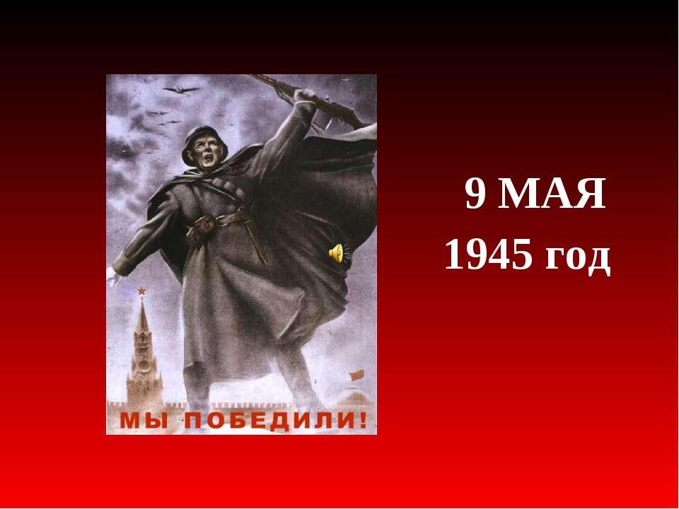 9 МАЯ 1945 год