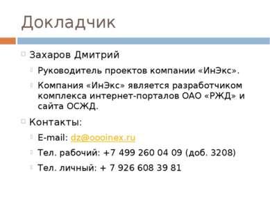 Докладчик Захаров Дмитрий Руководитель проектов компании «ИнЭкс». Компания «И...