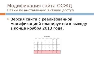 Модификация сайта ОСЖД Планы по выставлению в общий доступ Версия сайта с реа...