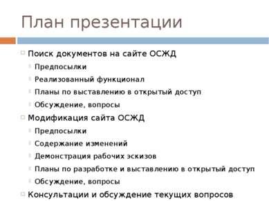 План презентации Поиск документов на сайте ОСЖД Предпосылки Реализованный фун...