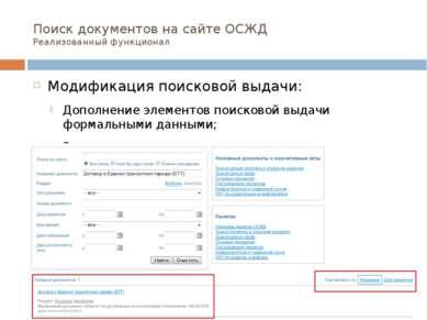 Поиск документов на сайте ОСЖД Реализованный функционал Модификация поисковой...