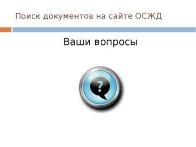Поиск документов на сайте ОСЖД Ваши вопросы
