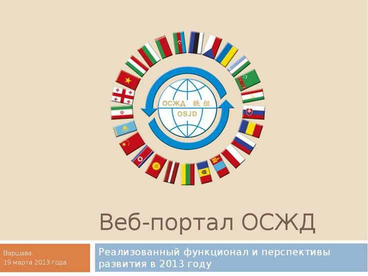 Веб-портал ОСЖД Реализованный функционал и перспективы развития в 2013 году В...