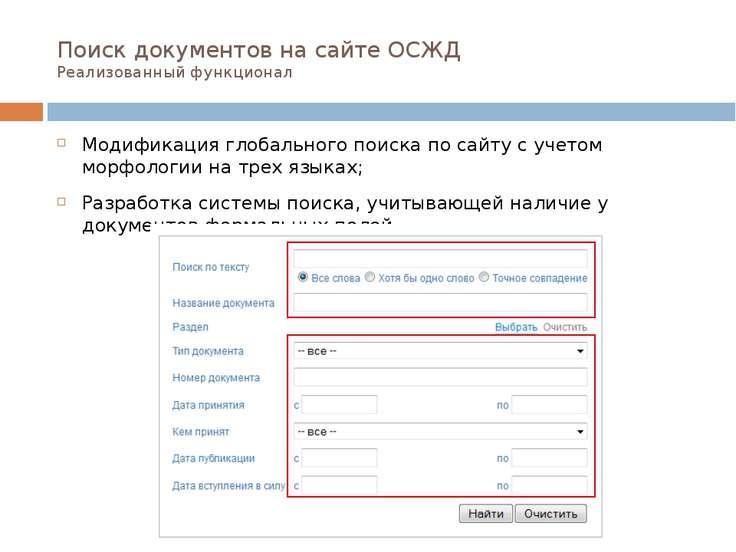 Поиск документов на сайте ОСЖД Реализованный функционал Модификация глобально...