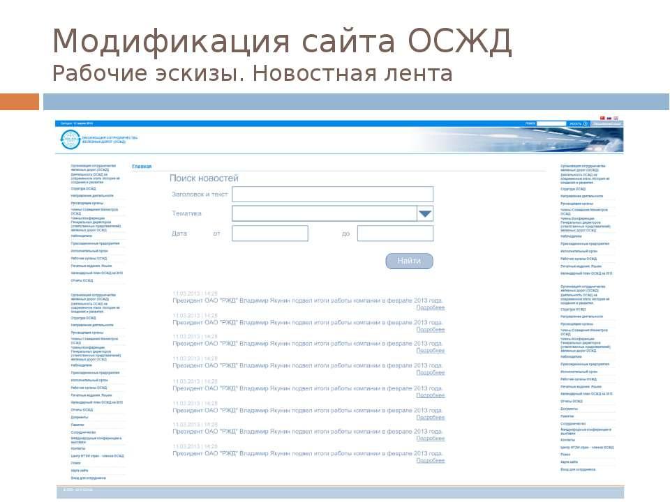 Модификация сайта ОСЖД Рабочие эскизы. Новостная лента