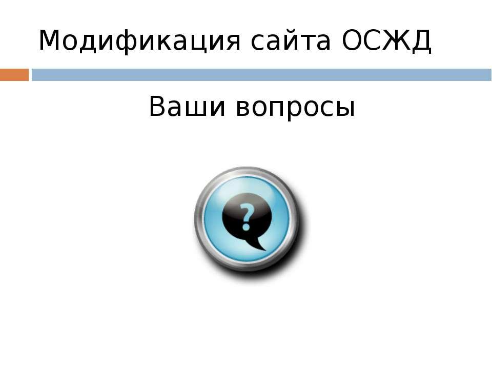 Ваши вопросы Модификация сайта ОСЖД