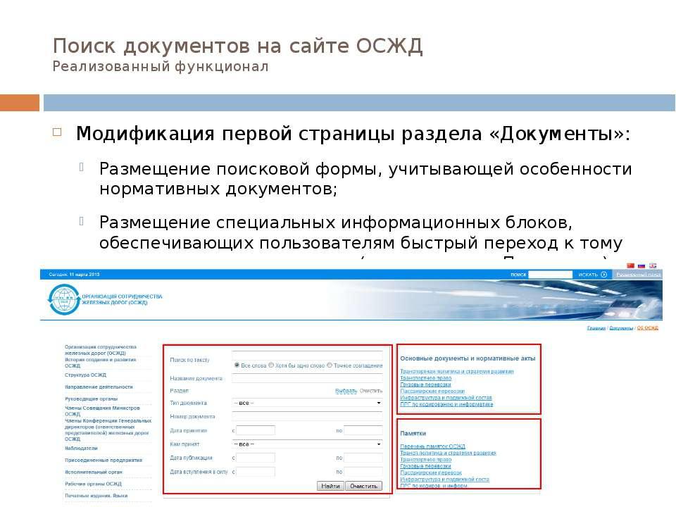 Поиск документов на сайте ОСЖД Реализованный функционал Модификация первой ст...