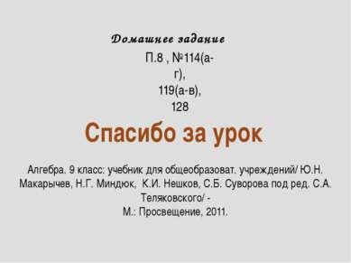 Домашнее задание П.8 , №114(а-г), 119(а-в), 128 Спасибо за урок Алгебра. 9 кл...