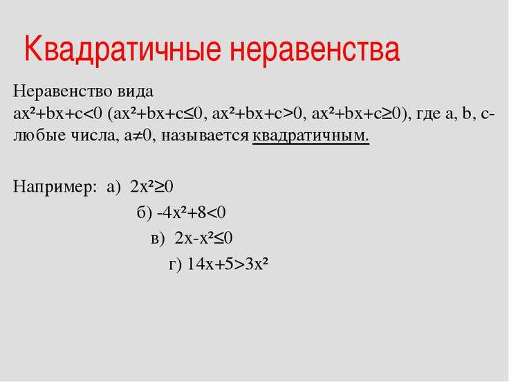 Квадратичные неравенства Неравенство вида ах²+bх+с0, ах²+bх+с≥0), где а, b, с...