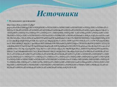 Источники Музыкальное произведение http://muzofon.com/dwl2.php?jeq=eyJ0aXRsZS...