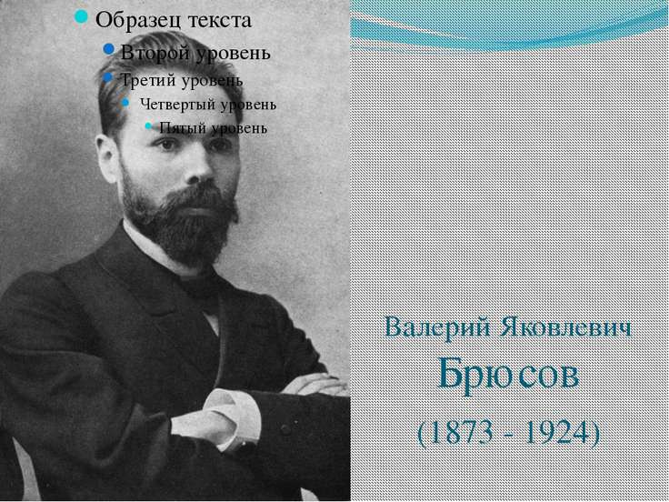 Валерий Яковлевич Брюсов (1873 - 1924)