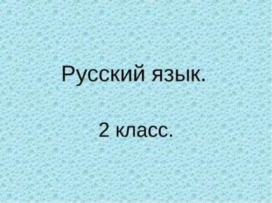 Русский язык. 2 класс.