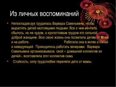 Из личных воспоминаний Непокладая рук трудилась Варвара Савельевна, чтобы выр...