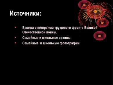 Источники: Беседа с ветераном трудового фронта Великой Отечественной войны. С...
