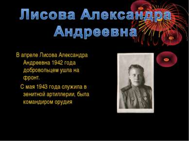 В апреле Лисова Александра Андреевна 1942 года добровольцем ушла на фронт. С ...