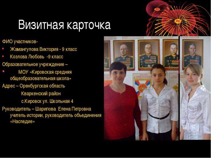 Визитная карточка ФИО участников- Жамангулова Виктория - 9 класс Козлова Любо...