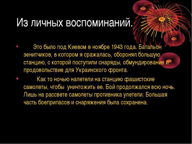 Из личных воспоминаний. Это было под Киевом в ноябре 1943 года. Батальон зени...