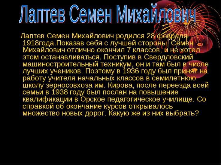 Лаптев Семен Михайлович родился 28 февраля 1918года.Показав себя с лучшей сто...