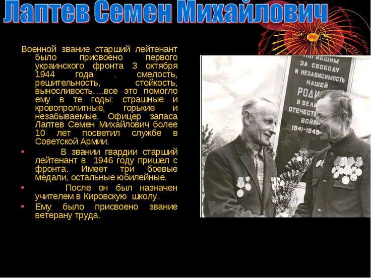 Военной звание старший лейтенант было присвоено первого украинского фронта 3 ...
