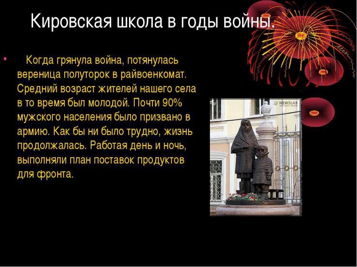 Кировская школа в годы войны. Когда грянула война, потянулась вереница полуто...