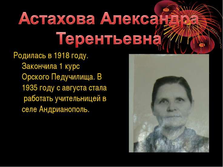 Родилась в 1918 году. Закончила 1 курс Орского Педучилища. В 1935 году с авгу...
