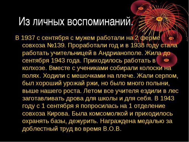 Из личных воспоминаний. В 1937 с сентября с мужем работали на 2 ферме совхоза...