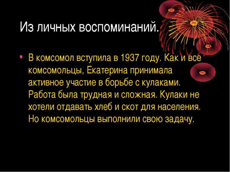 Из личных воспоминаний. В комсомол вступила в 1937 году. Как и все комсомольц...