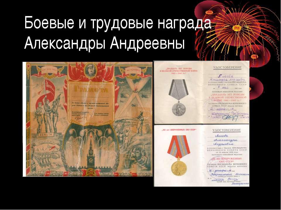 Боевые и трудовые награда Александры Андреевны