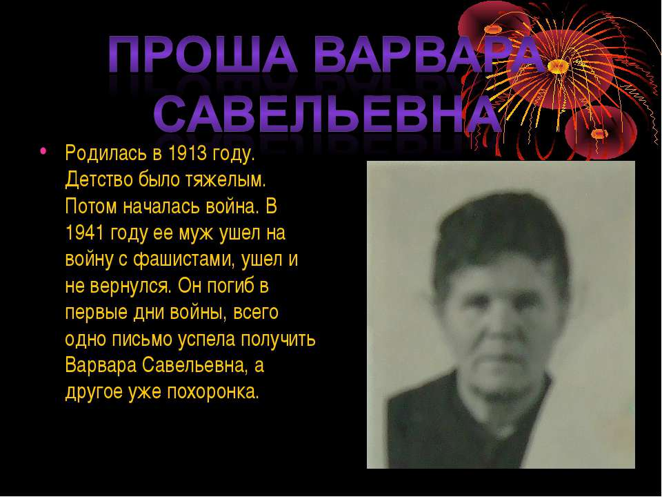 Родилась в 1913 году. Детство было тяжелым. Потом началась война. В 1941 году...